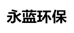 PP酸洗槽价格_塑料酸洗槽厂家_耐腐蚀酸洗池-山东永蓝环保设备工程有限公司